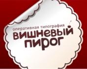 Интервью Евгения Тимощенко (типография «Вишневый пирог») журналу «Полиграфия Петербурга»